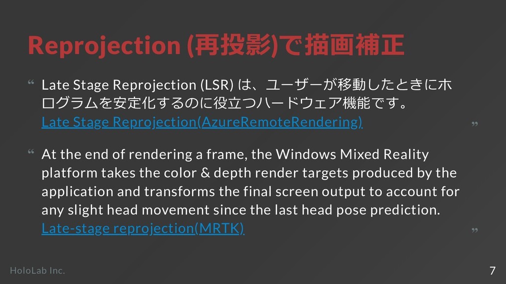 Reprojection (再投影)で描画補正 Late Stage Reprojection...