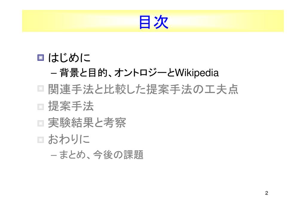 2 • はじめに – 背景と目的、オントロジーとWikipedia • 関連手法と比較した提案...