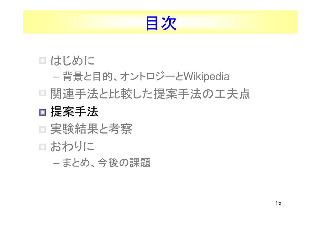 15 • はじめに – 背景と目的、オントロジーとWikipedia • 関連手法と比較した提...