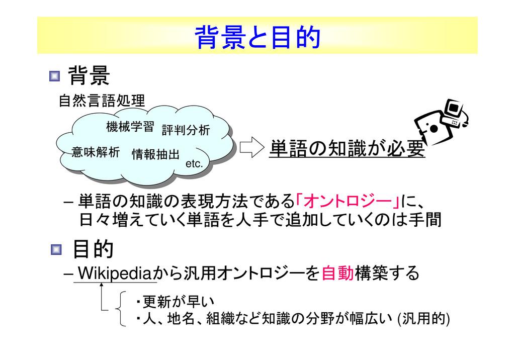 3 • 背景 背景と目的 – Wikipediaから汎用オントロジーを自動構築する – 単語の...