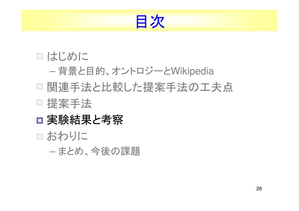 26 • はじめに – 背景と目的、オントロジーとWikipedia • 関連手法と比較した提...