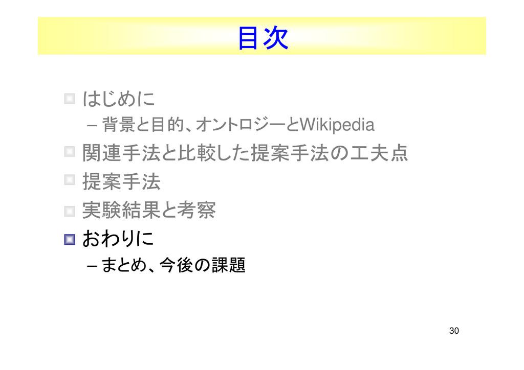 30 • はじめに – 背景と目的、オントロジーとWikipedia • 関連手法と比較した提...