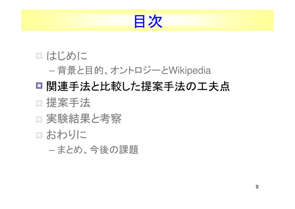 9 • はじめに – 背景と目的、オントロジーとWikipedia • 関連手法と比較した提案...