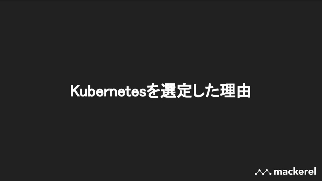 Kubernetesを選定した理由