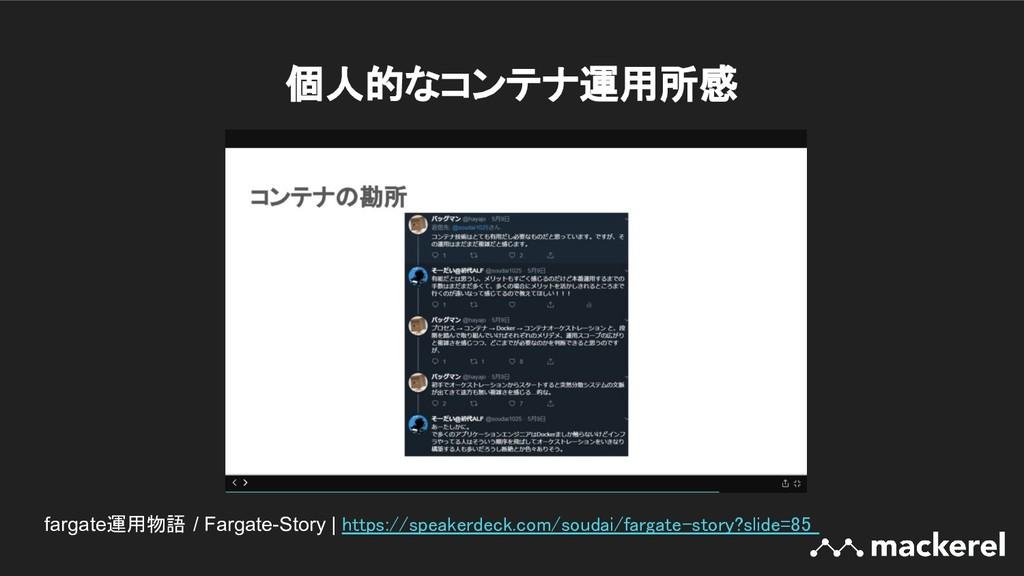 個人的なコンテナ運用所感 fargate運用物語 / Fargate-Story | htt...