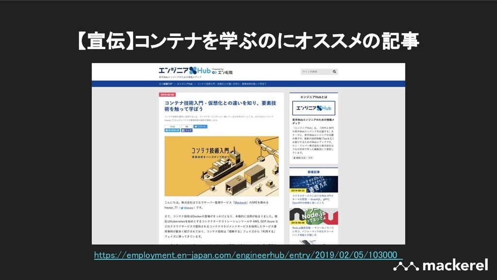 【宣伝】コンテナを学ぶのにオススメの記事 https://employment.en-jap...