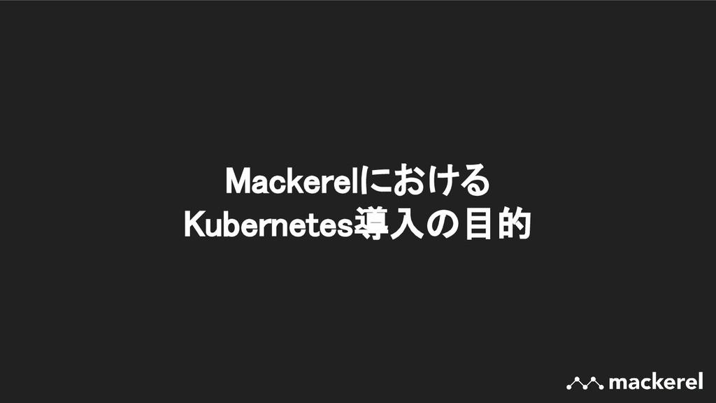 Mackerelにおける Kubernetes導入の目的