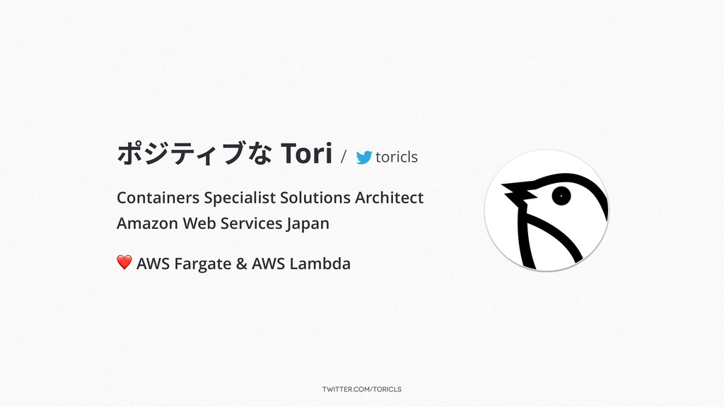 twitter.com/toricls ポジティブな Tori / Containers Sp...