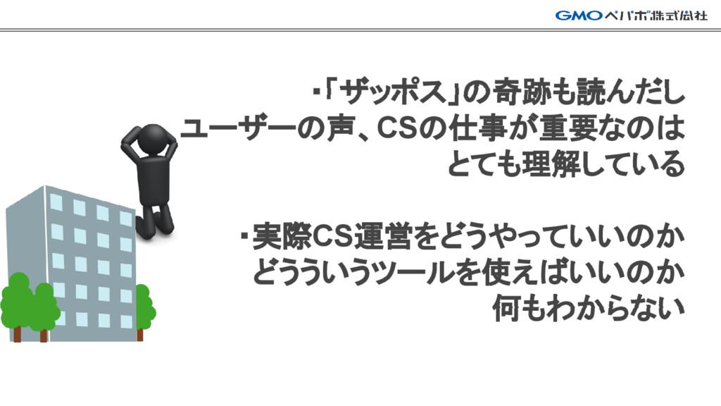 ・「ザッポス」の奇跡も読んだし ユーザーの声、CSの仕事が重要なのは とても理解している ・実...