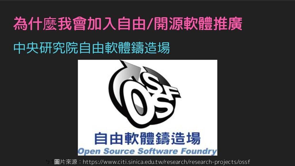 為什麼我會加入自由/開源軟體推廣 中央研究院自由軟體鑄造場 ㄅ1圖片來源:https://ww...