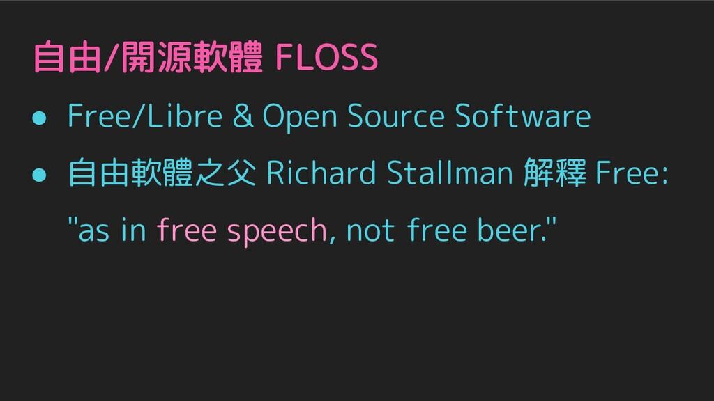 自由/開源軟體 FLOSS ● Free/Libre & Open Source Softwa...