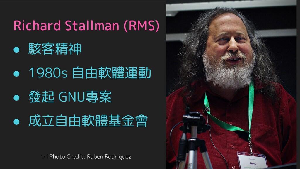 Richard Stallman (RMS) ● 駭客精神 ● 1980s 自由軟體運動 ● ...