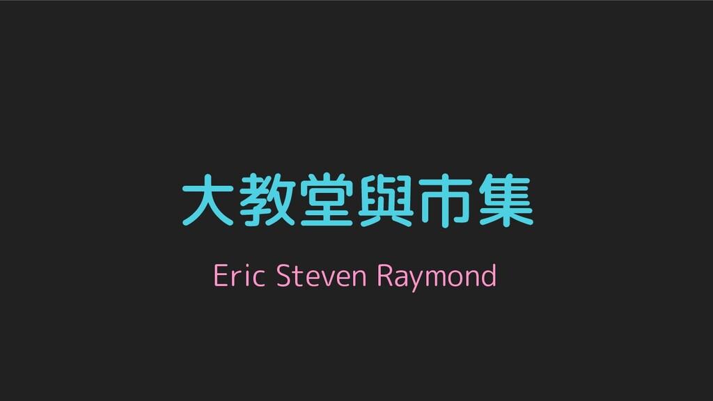 大教堂與市集 Eric Steven Raymond