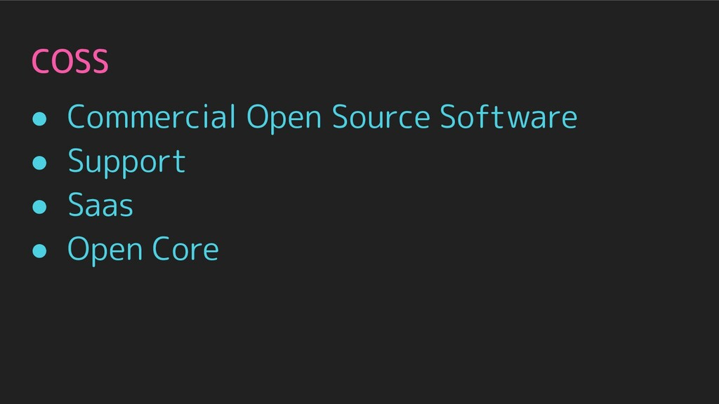 COSS ● Commercial Open Source Software ● Suppor...