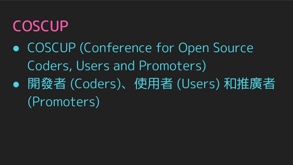 COSCUP ● COSCUP (Conference for Open Source Cod...