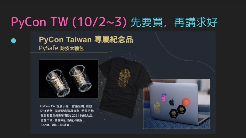 PyCon TW (10/2~3) 先要買,再講求好 ●