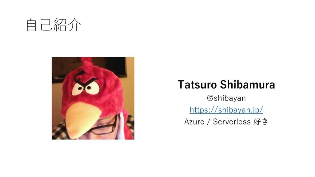 自己紹介 Tatsuro Shibamura @shibayan https://shibay...