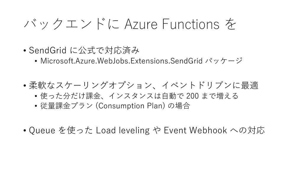 バックエンドに Azure Functions を • SendGrid に公式で対応済み •...