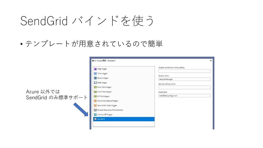 SendGrid バインドを使う • テンプレートが用意されているので簡単 Azure 以外で...