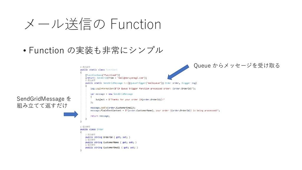 メール送信の Function • Function の実装も非常にシンプル SendGrid...