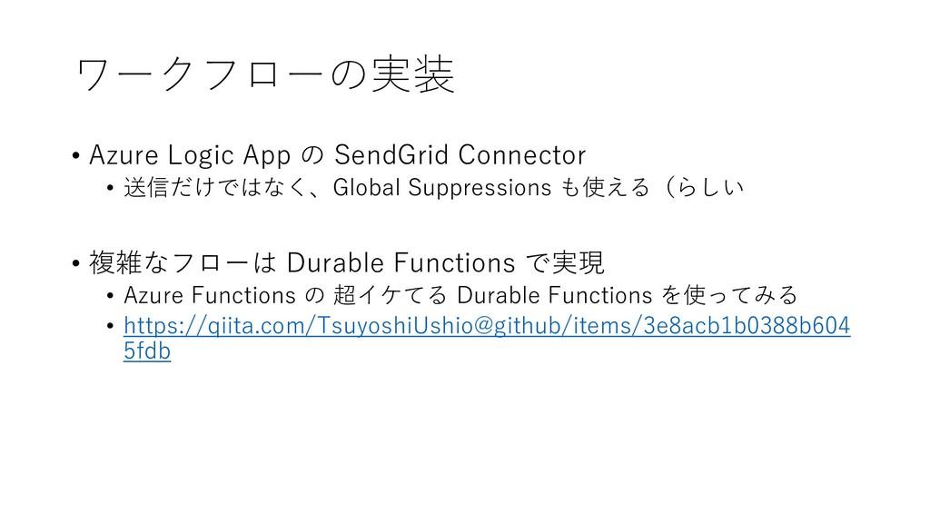 ワークフローの実装 • Azure Logic App の SendGrid Connecto...