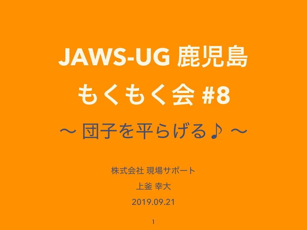 JAWS-UG ࣛౡ ͘͘ձ #8 ʙ ஂࢠΛฏΒ͛Δ̇ ʙ גࣜձࣾ ݱαϙʔτ ্...