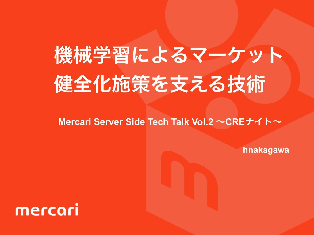 ػցֶशʹΑΔϚʔέοτ ݈શԽࢪࡦΛࢧ͑Δٕज़ Mercari Server Side Te...