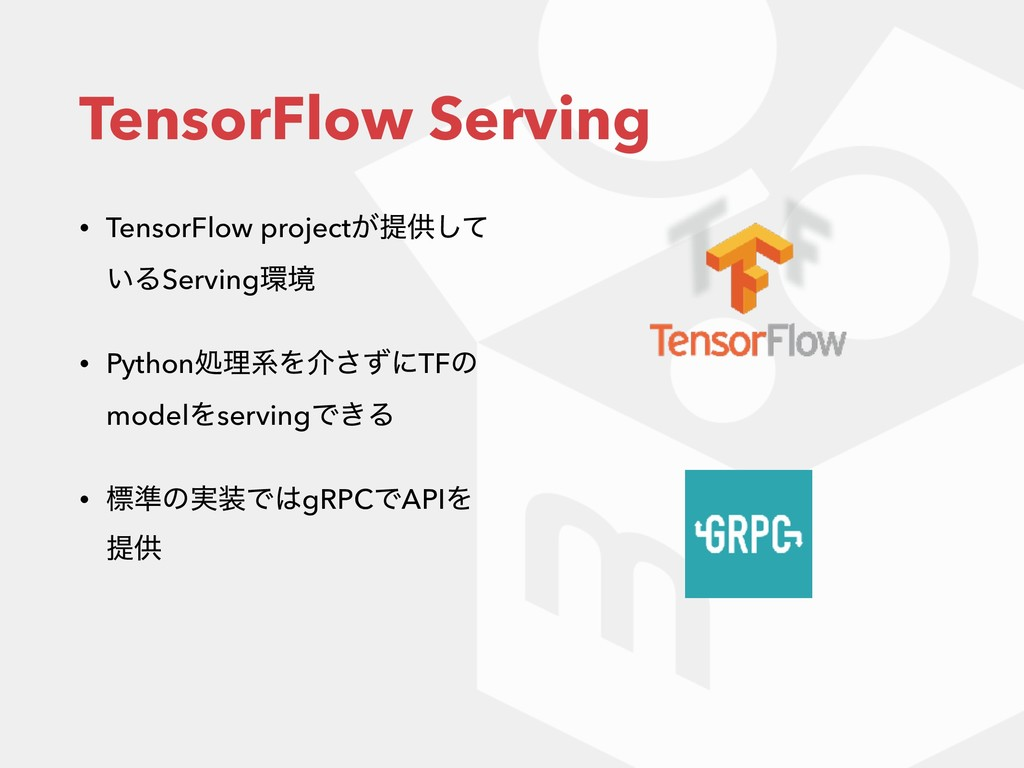 TensorFlow Serving • TensorFlow project͕ఏڙͯ͠ ͍Δ...