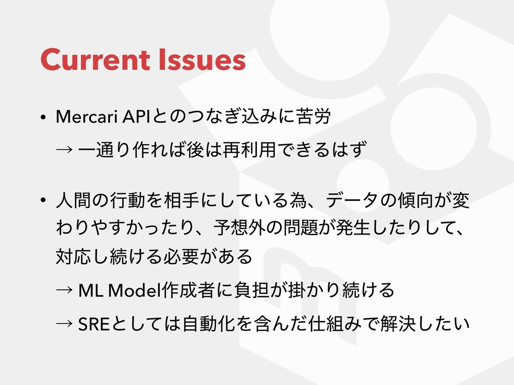 Current Issues • Mercari APIͱͷͭͳ͗ࠐΈʹۤ࿑