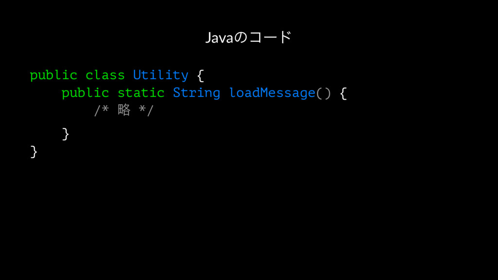 Javaͷίʔυ public class Utility { public static S...