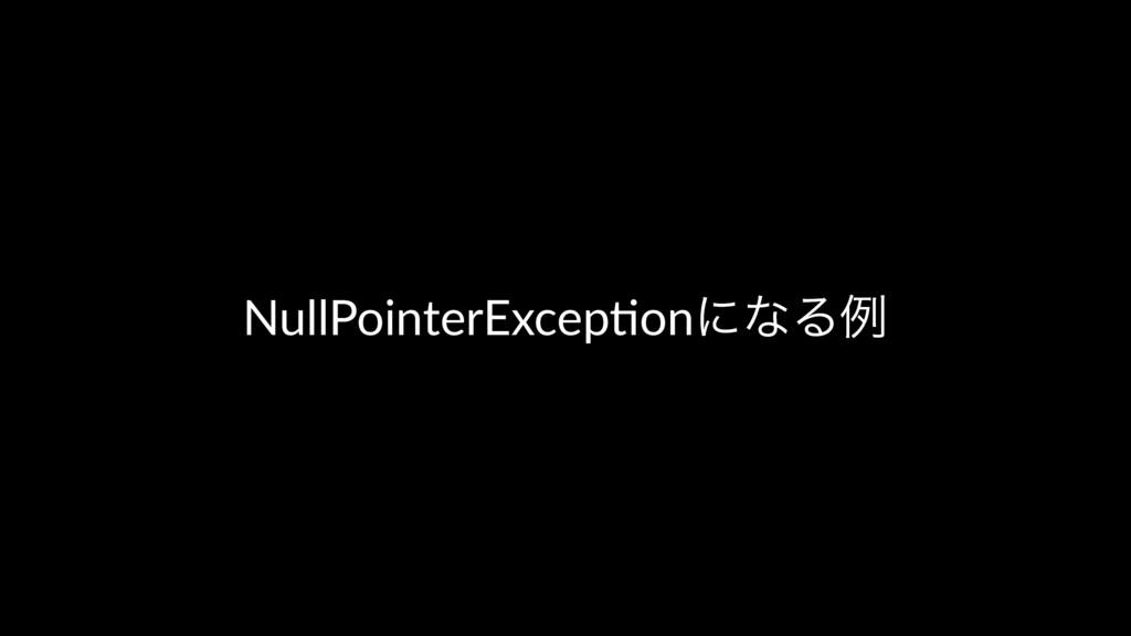 NullPointerExcep/onʹͳΔྫ
