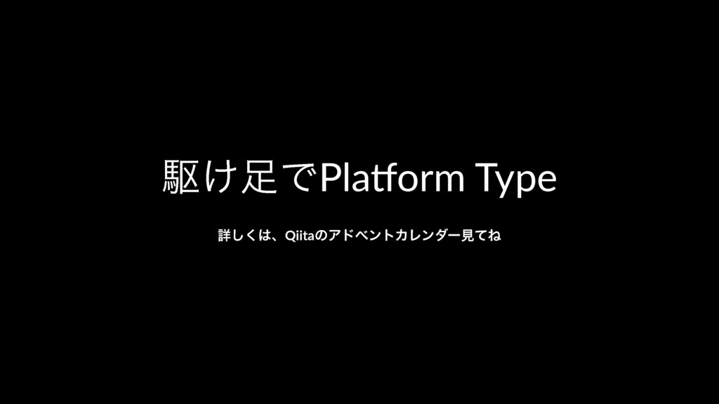 ۦ͚ͰPla$orm(Type ৄ͘͠ɺQiitaͷΞυϕϯτΧϨϯμʔݟͯͶ