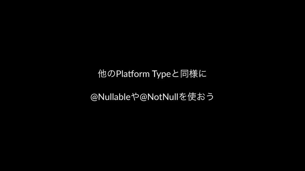 ଞͷPla$orm(Typeͱಉ༷ʹ @Nullable@NotNullΛ͓͏