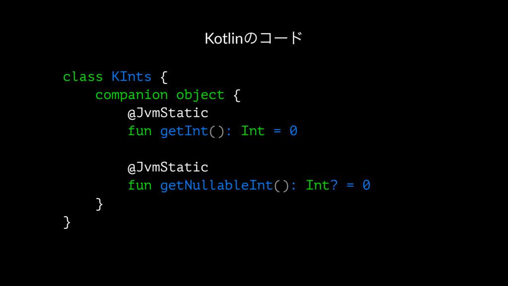 Kotlinͷίʔυ class KInts { companion object { @Jv...