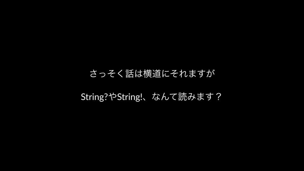 ͬͦ͘͞ԣಓʹͦΕ·͕͢ String?String!ɺͳΜͯಡΈ·͢ʁ