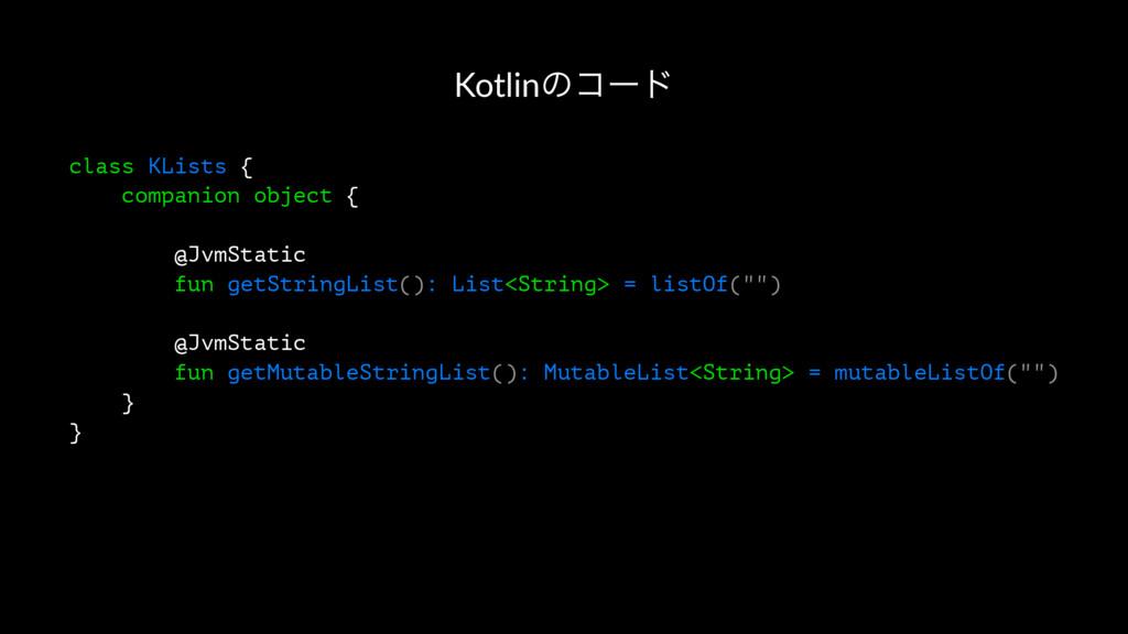 Kotlinͷίʔυ class KLists { companion object { @J...