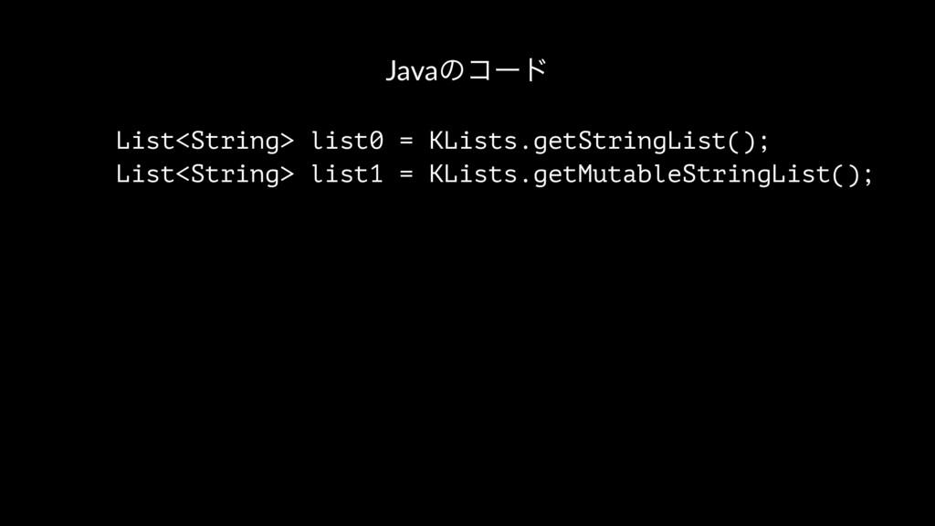 Javaͷίʔυ List<String> list0 = KLists.getStringL...