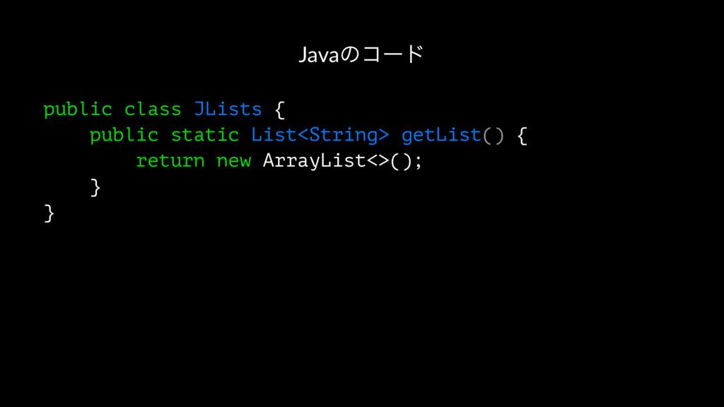 Javaͷίʔυ public class JLists { public static Li...
