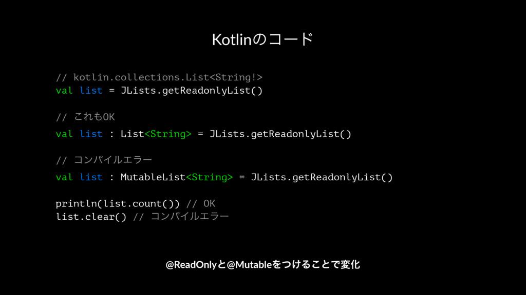 Kotlinͷίʔυ // kotlin.collections.List<String!> ...