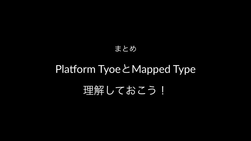·ͱΊ Pla$orm(TyoeͱMapped(Type ཧղ͓ͯ͜͠͏ʂ