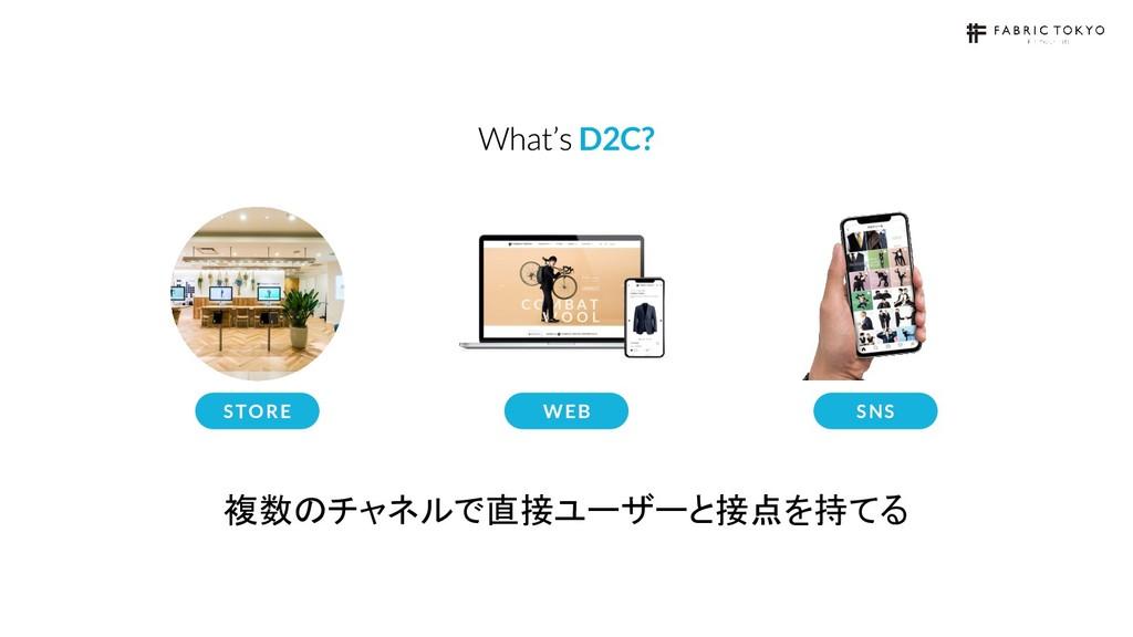 D2C? 複数のチャネルで直接ユーザーと接点を持てる S T O R E W E B S N S