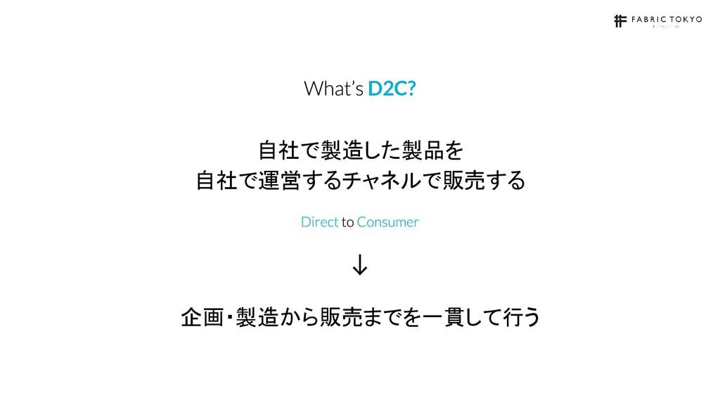 自社で製造した製品を 自社で運営するチャネルで販売する D2C? 企画・製造から販売までを一貫...