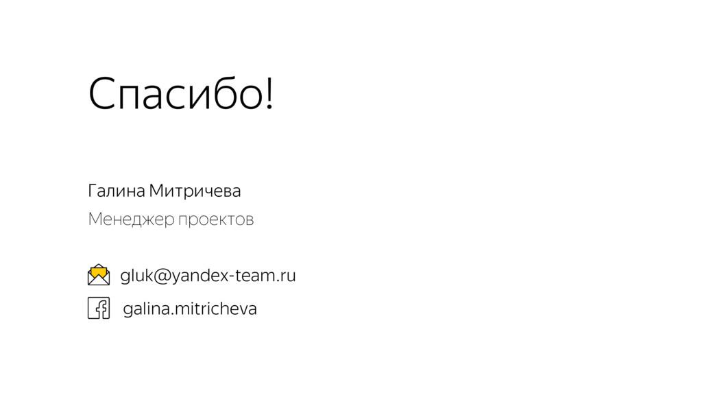 gluk@yandex-team.ru Галина Митричева Менеджер п...