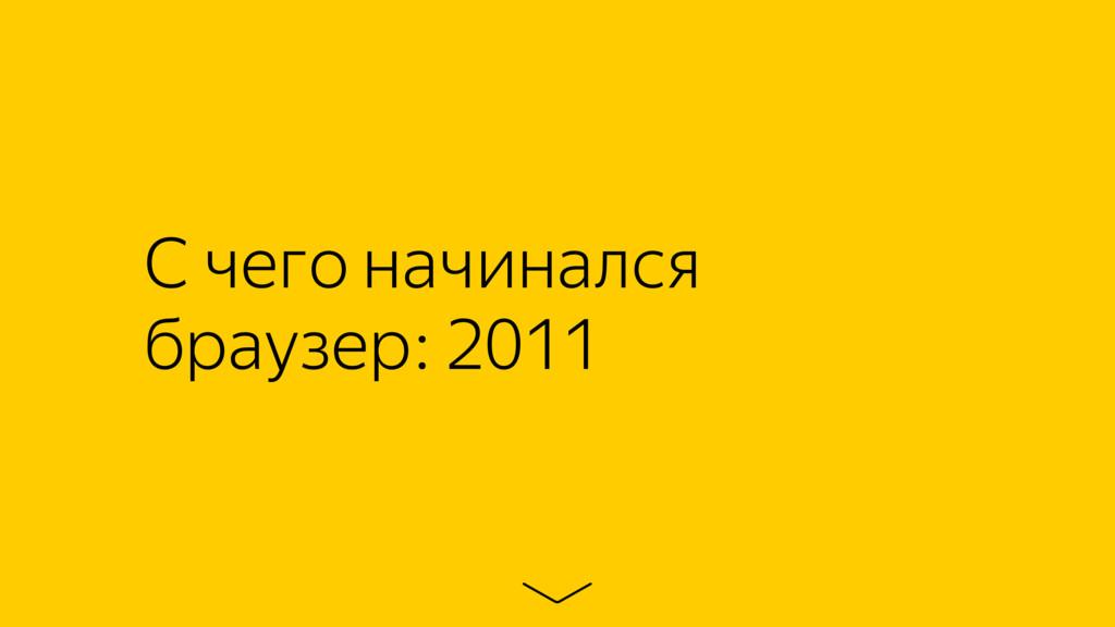 С чего начинался браузер: 2011