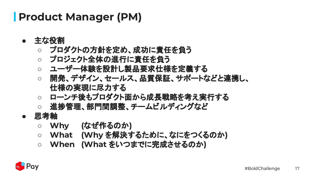 #BoldChallenge 17 Product Manager (PM) ● 主な役割 ○...