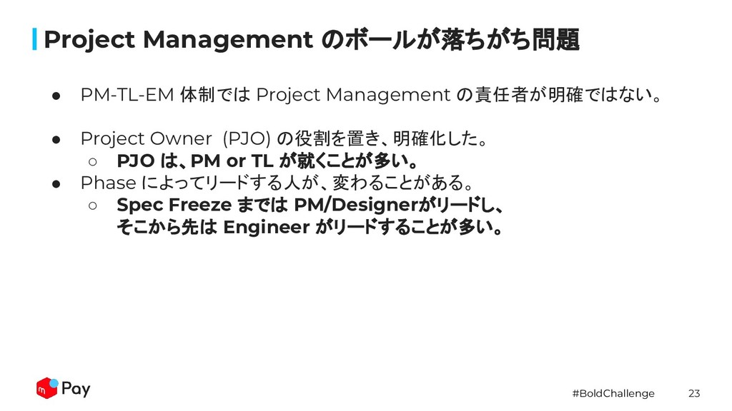 #BoldChallenge 23 Project Management のボールが落ちがち問...