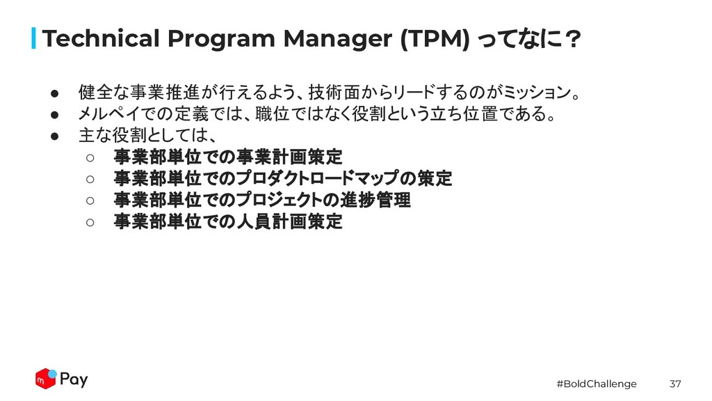 #BoldChallenge 37 Technical Program Manager (TP...