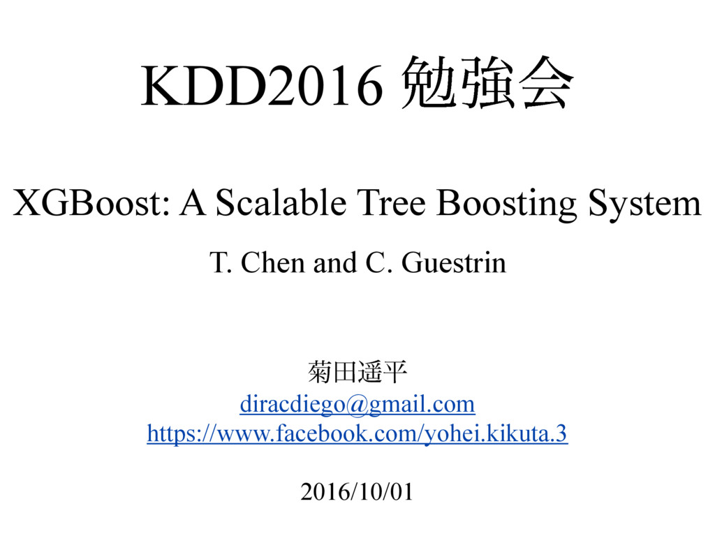 KDD2016 ษڧձ XGBoost: A Scalable Tree Boosting ...
