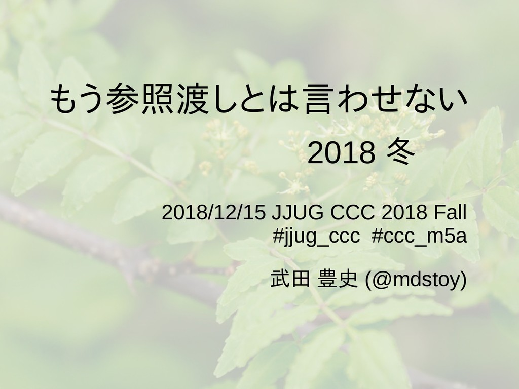 もう参照渡しとは言わせない 2018/12/15 JJUG CCC 2018 Fall #jj...