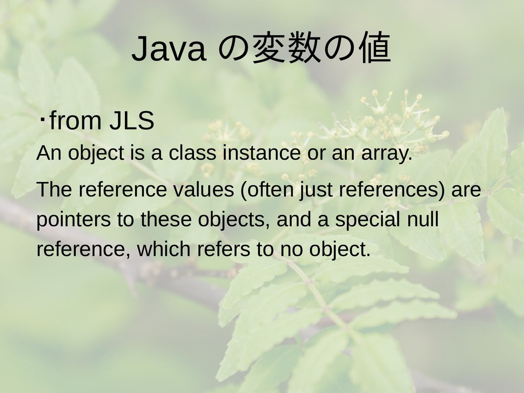 Java の変数の値 ・from JLS An object is a class insta...